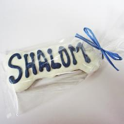 Large Shalom Dog Bone Treat